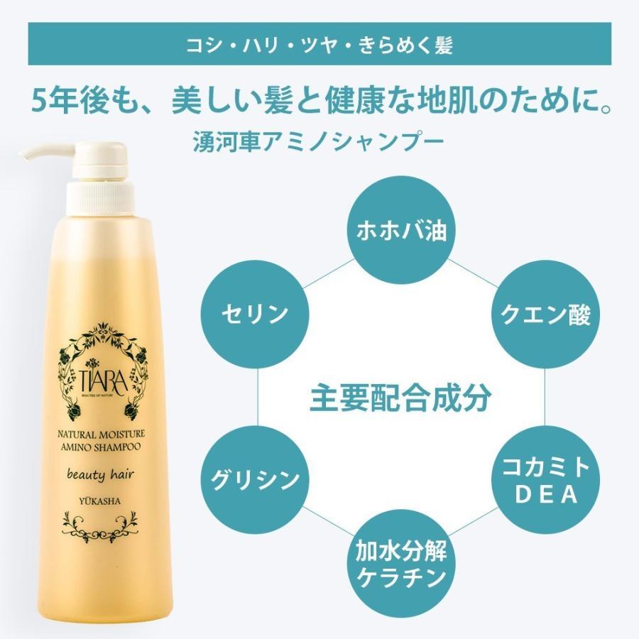 潤いハリのあるツヤ肌 ツヤ髪へ ティアラの湧河車アミノシャンプー|health-beauty-tiara|02