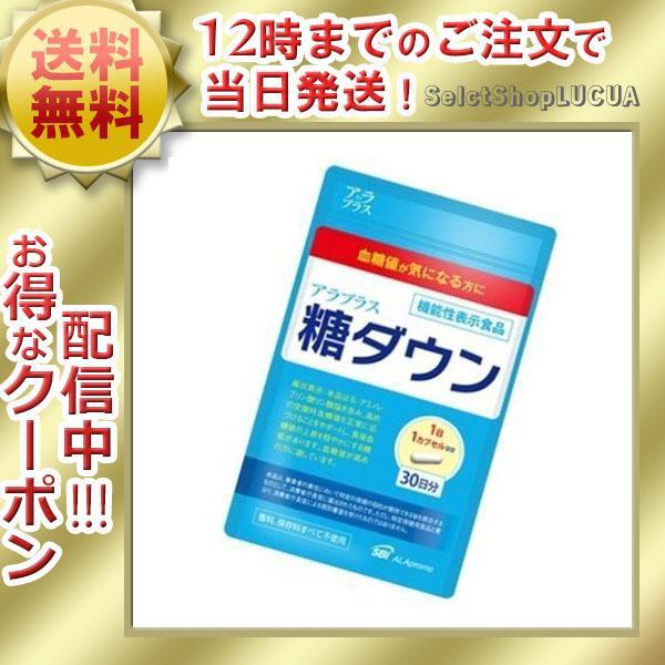 アラプラス 売れ筋ランキング 贈物 糖ダウン 30日分 ダイエットサプリ 高血圧 送料無料 血糖値