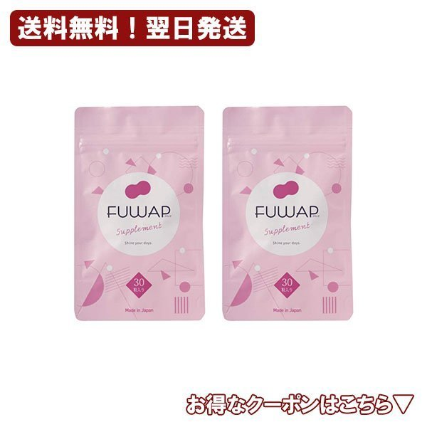FUWAP フワップ 30粒 2袋セット ワイルドヤム 出荷 チェストベリー サプリ 新品未使用 送料無料