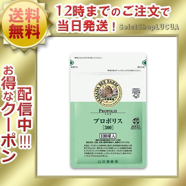 山田養蜂場 プロポリス300 100球 健康食品 新作続 健康 送料無料 サプリメント 免活 定番スタイル