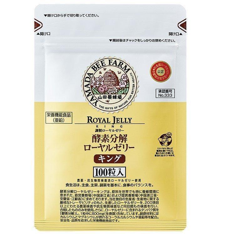 山田養蜂場 秀逸 ローヤルゼリーキング サプリメント 100粒 卓抜