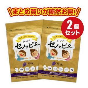 セノッピー 30粒 2袋 世界の人気ブランド カルシウム グミ サプリメント セール商品 送料無料