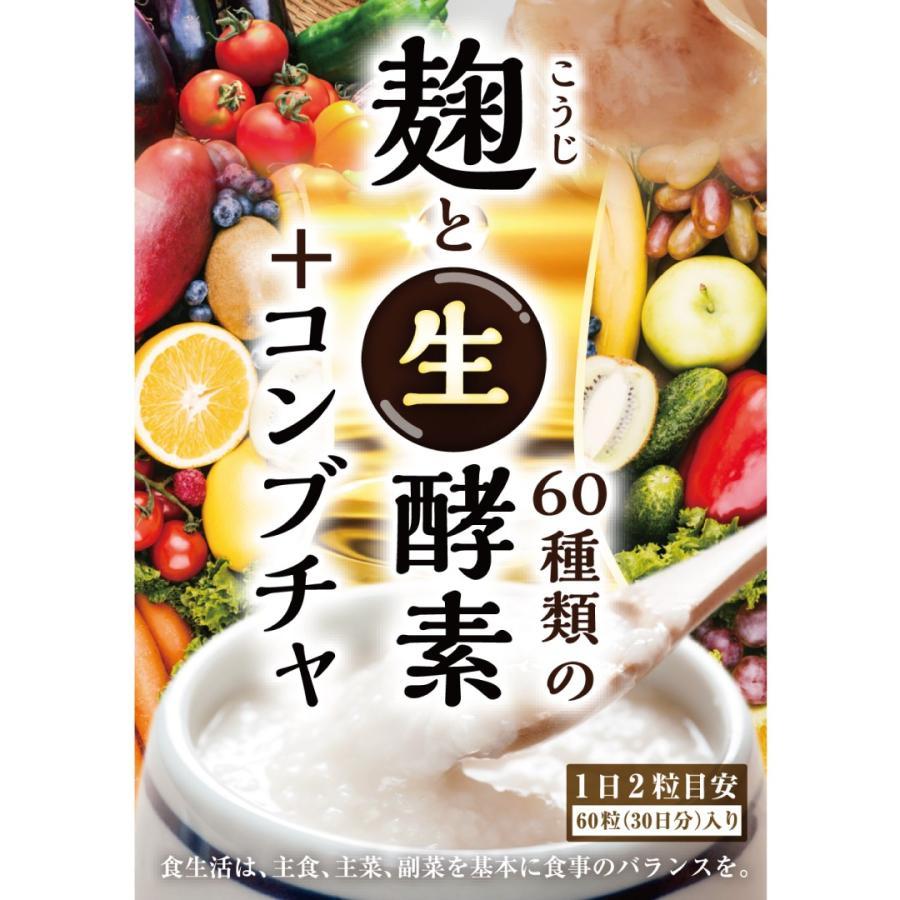 生酵素 麹 ギフト コンブチャ ダイエット お買い得 麹と60種類の生酵素+コンブチャ 1カ月分 サプリメント