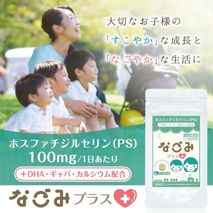 ホスファチジルセリン サプリ 卓抜 子供 なごみプラス カルシウム ボーンヘップ 成長 DHA GABA 栄養 集中力 健康 商舗