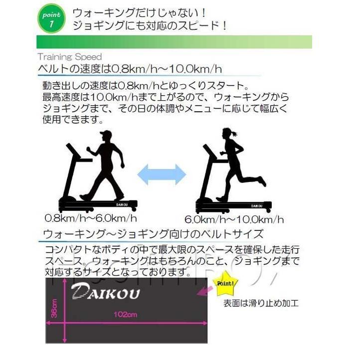 ルームランナー 電動トレッドミル DK-1360 ランニングマシン ダイコー(ポイント5倍/2年目保証/代引きOK)|healthbox|02