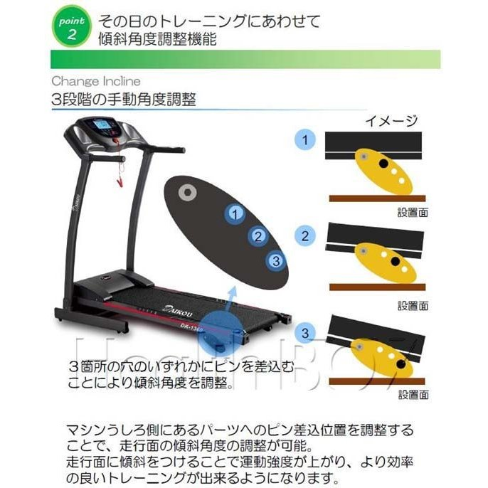 ルームランナー 電動トレッドミル DK-1360 ランニングマシン ダイコー(ポイント5倍/2年目保証/代引きOK)|healthbox|03