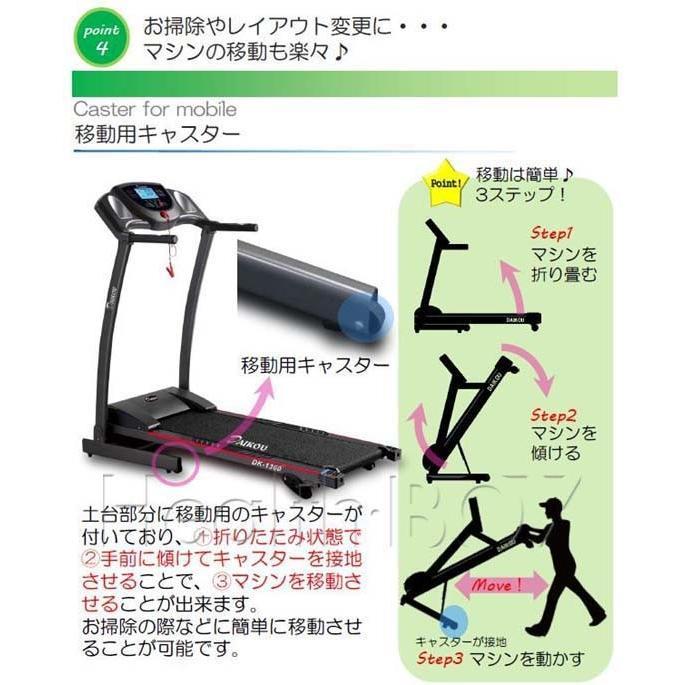 ルームランナー 電動トレッドミル DK-1360 ランニングマシン ダイコー(ポイント5倍/2年目保証/代引きOK)|healthbox|05
