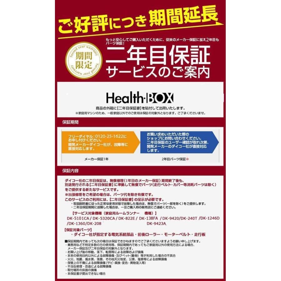 ルームランナー 電動トレッドミル DK-1360 ランニングマシン ダイコー(ポイント5倍/2年目保証/代引きOK)|healthbox|07