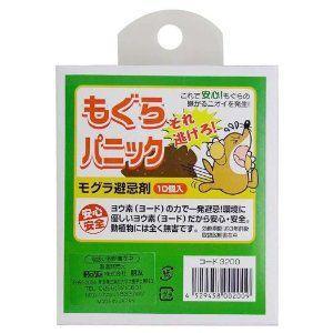 今すぐ使える300円クーポン有 もぐらパニック(10個入) 3個セット 只今店長のお薦めプレゼント贈呈中。