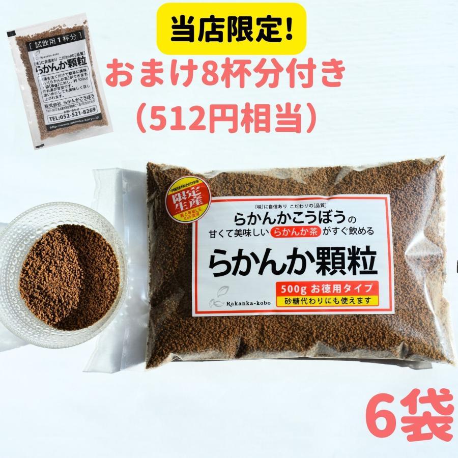 新品未使用正規品 おまけ8g×8個 最新アイテム らかんかこうぼう らかんか顆粒500g 6個セット 羅漢果 ラカンカ茶 砂糖代用