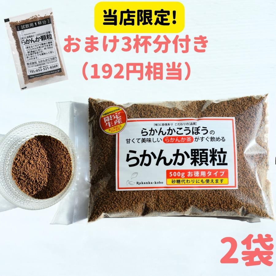 おまけ8g×3個 ☆送料無料☆ 当日発送可能 らかんかこうぼう らかんか顆粒500g 最新 2個セット ラカンカ茶 羅漢果 砂糖代用