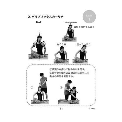アーサナ手帳アジャストメント カバー付き|healthselect|03