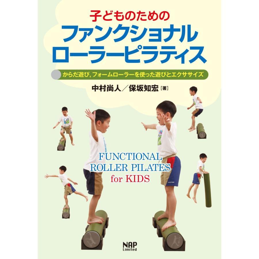 子どものためのファンクショナルローラーピラティス〜からだ遊び,フォームローラーを使った遊びとエクササイズ〜|healthselect