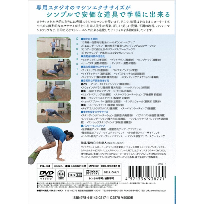 【ピラティスで最高の芯を作る】 本格的トレーニングを自宅で行う38の方法|healthselect|02