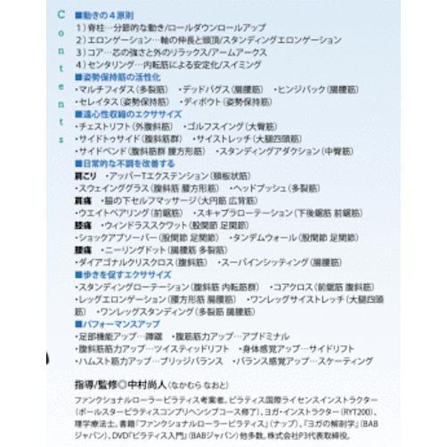 【ピラティスで最高の芯を作る】 本格的トレーニングを自宅で行う38の方法|healthselect|03