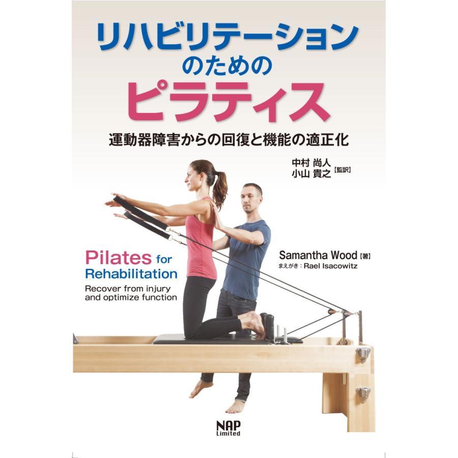 リハビリテーションのためのピラティスー運動器障害からの回復と機能の適正化 healthselect