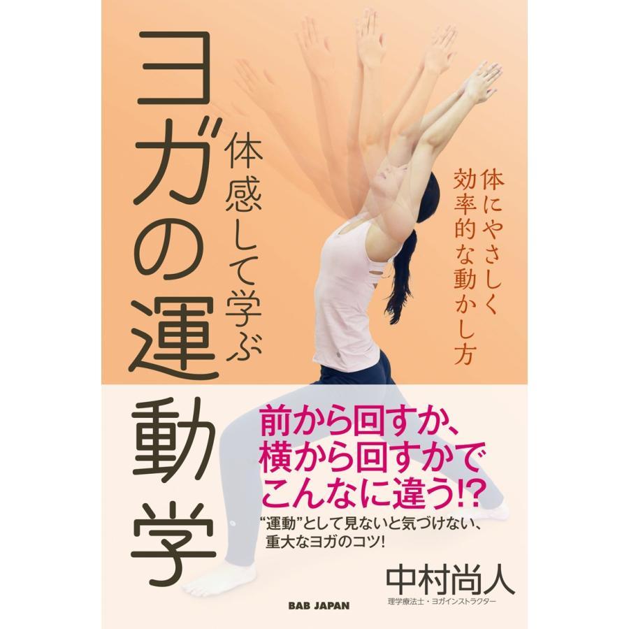 ヨガの運動学 :undo-book:ヘルスギアセレクトショップ - 通販 - Yahoo ...