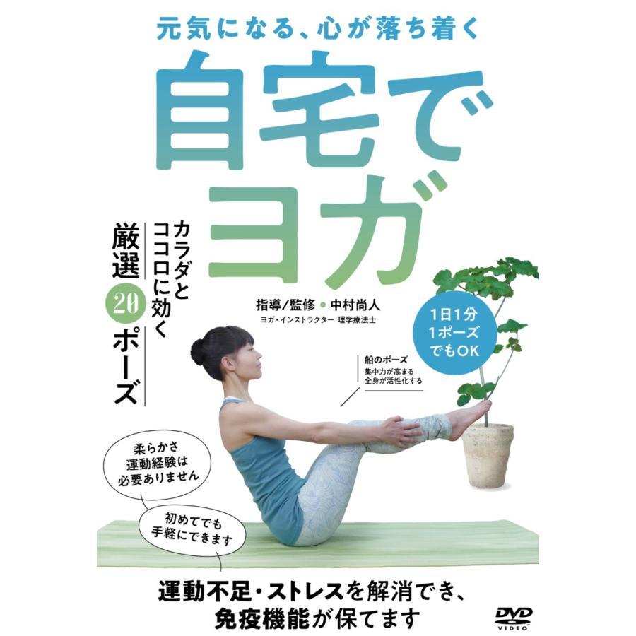 1日1分から 初めてでもできる【自宅でヨガ】(DVD)|healthselect
