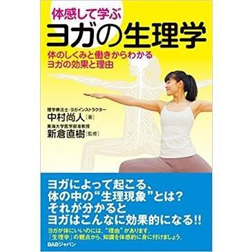体感して学ぶ【ヨガの生理学】〜体のしくみと働きからわかるヨガの効果とその理由〜|healthselect