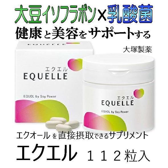 エクエル 112粒入 ボトル 1個 エクオール 大塚製薬 EQUELLE 公式ストア 新入荷 流行