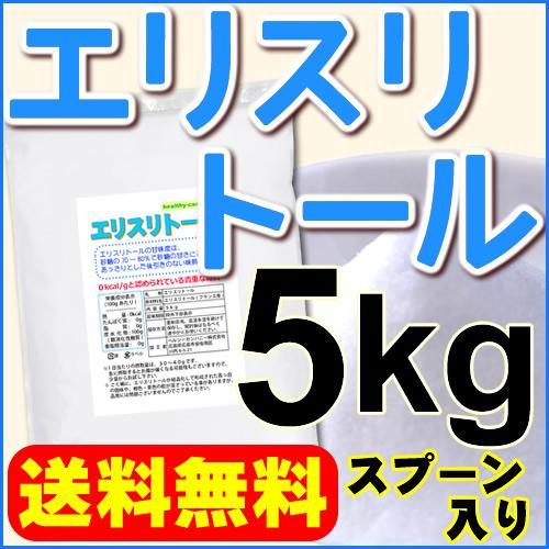 エリスリトール5kg(15cc計量スプーン入り)【送料無料】【セール特売品】 healthy-c