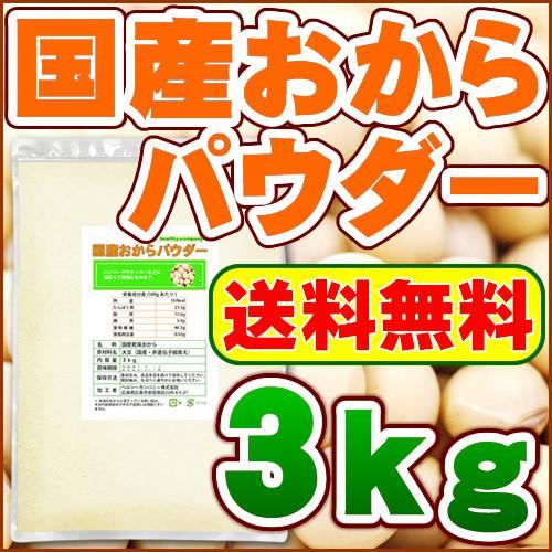 驚きの価格が実現 国産おからパウダー3kg 直営限定アウトレット 送料無料 国産大豆使用 乾燥 粉末