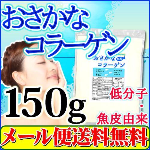 激安セール おさかな コラーゲン 販売期間 限定のお得なタイムセール フィッシュコラーゲンペプチド100% 微顆粒200g 送料無料 メール便 超低分子