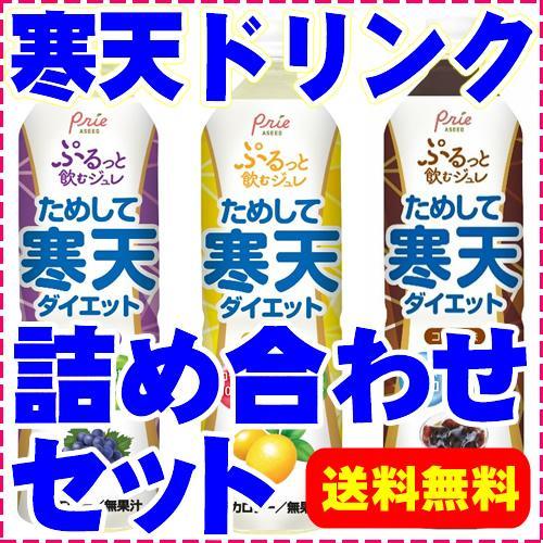 送料無料 ためして寒天 12本×2ケースセット 即納送料無料! レモン味 大人気 飲む寒天ドリンクダイエット