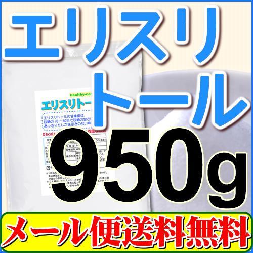 エリスリトール950g「メール便 送料無料 セール特売品」「1kgから変更」 healthy-c