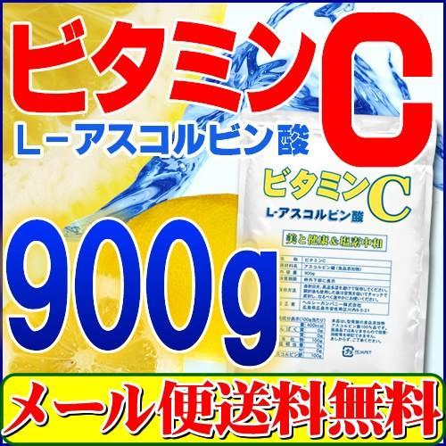 ビタミンC アスコルビン酸 900g 粉末 原末 送料無料 「1kgから変更」1cc計量スプーン付き セール特売品 healthy-c