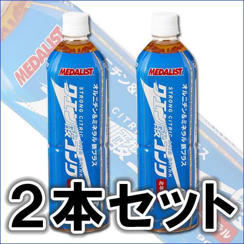 メダリストクエン酸コンクミネラル900ml×2本【送料無料】|healthy-c