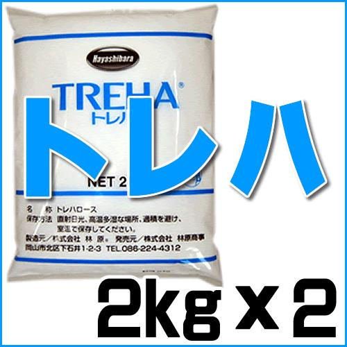 トレハ 2kg×2pc 送料無料 トレハロース お米 から揚げなどに ごはん パン 日本未発売 てんぷら ギフト プレゼント ご褒美 お菓子