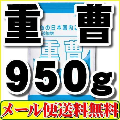 食用グレードの重曹 炭酸水素ナトリウム アイテム勢ぞろい 950g 1kgから変更 専門店 送料無料 メール便