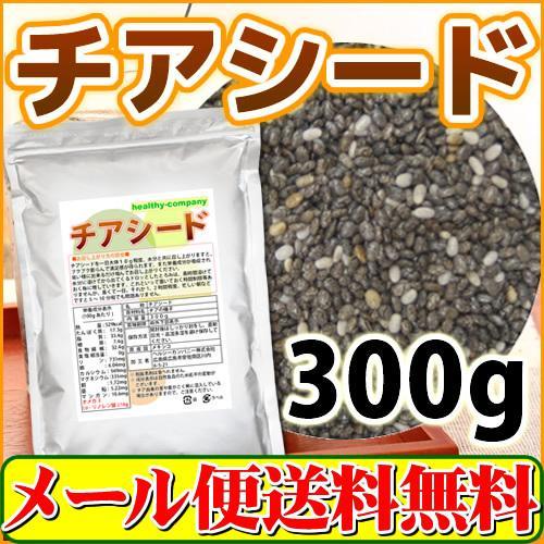 チアシード 300g アフラトキシン検査 残留農薬検査 お気に入 送料無料 異物選別 人気上昇中 オメガ3含有スーパーフード 殺菌工程全て日本国内にて実施