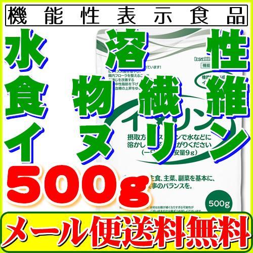 安売り 大幅にプライスダウン 水溶性食物繊維 イヌリン 400g メール便 送料無料