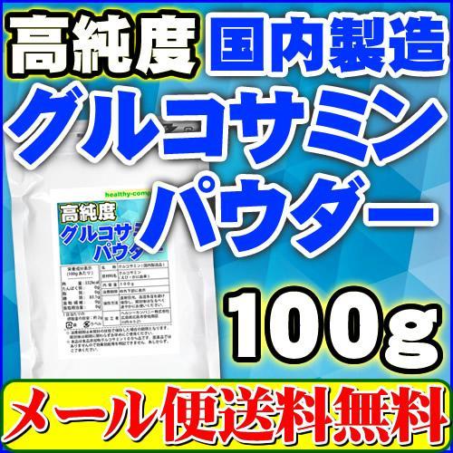 グルコサミンパウダー100g ランキング総合1位 国内製造 粉末 原末 選択 セール特売品 送料無料 純末 メール便