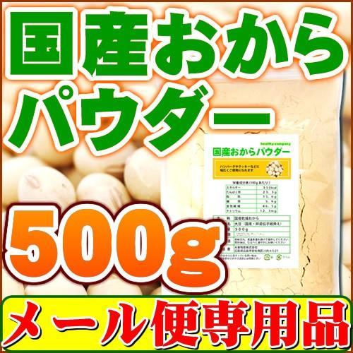 国産おからパウダー500g 国産大豆使用 日本産 超人気 乾燥 送料無料 メール便 粉末