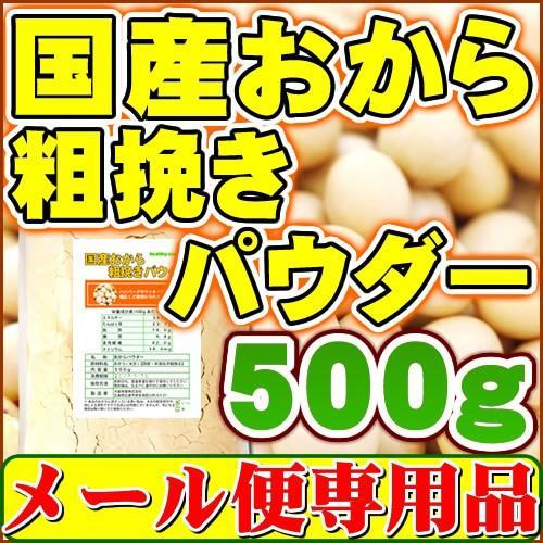 国産おから 粗挽き パウダー500g 国産大豆使用 国内正規総代理店アイテム 送料無料 乾燥粗挽き粉末 メール便 まとめ買い特価