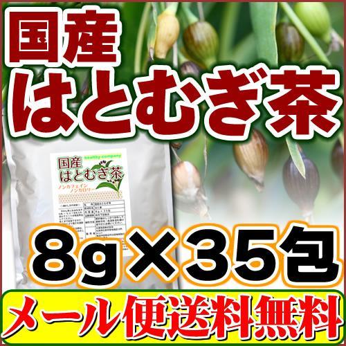 国産 新作多数 はとむぎ茶 8g×35pc はと麦茶 送料無料 2020モデル メール便 ハトムギ茶