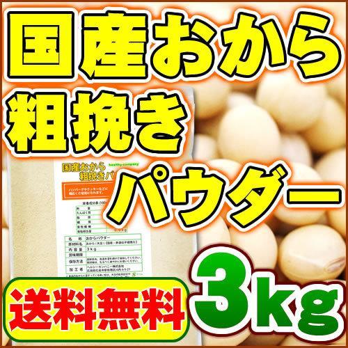 国産おから 粗挽き パウダー3kg 国産大豆使用 乾燥 送料無料 粉末 ☆新作入荷☆新品 (人気激安) おからパウダー