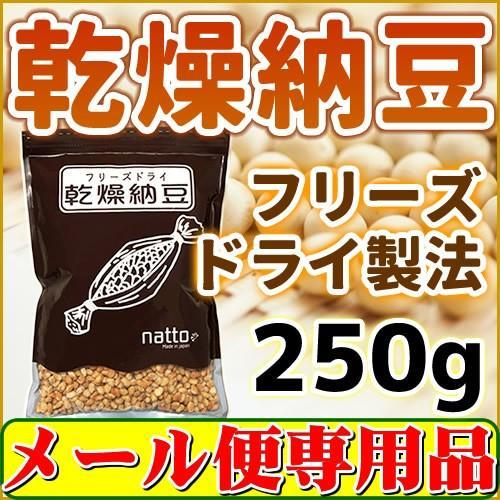 乾燥納豆250g フリーズドライ納豆 ご注文で当日配送 送料無料 メール便 人気ブランド