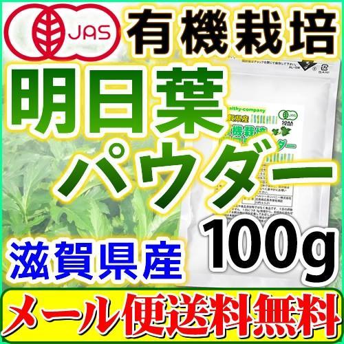 オーガニック 滋賀県産 明日葉 国際ブランド パウダー100g 有機 新生活 明日葉茶 送料無料 セール特売品 粉末 国産 青汁