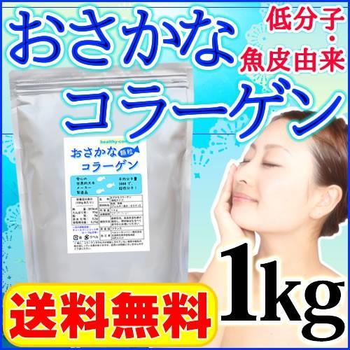 休日 超低分子おさかなコラーゲン フィッシュコラーゲンペプチド100% 直営ストア 微顆粒 1kg 送料無料