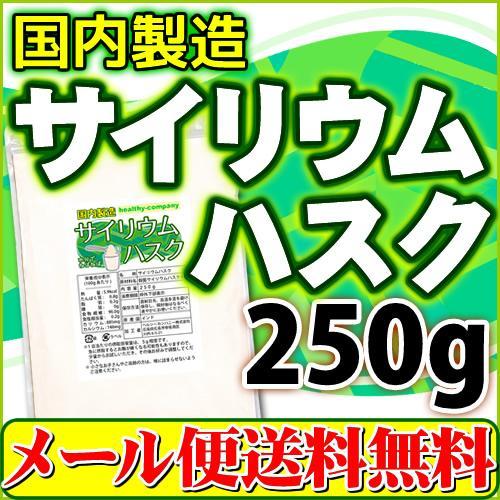 サイリウムハスク250g 食物繊維 ディスカウント オオバコ メール便 国内製造 送料無料 高級