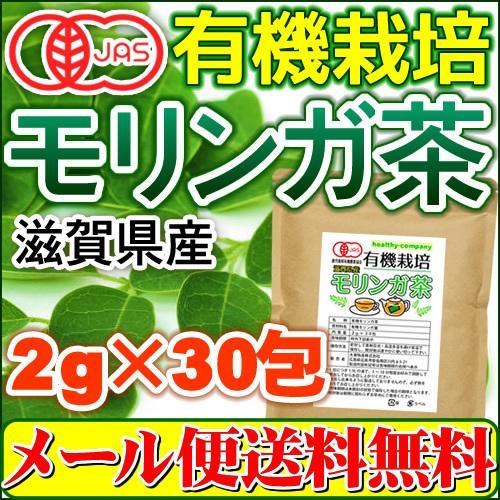 Seasonal Wrap入荷 滋賀県産 有機モリンガ茶 2g×30包 5☆大好評 オーガニック 国産 新発売 セール特売品 メール便 送料無料