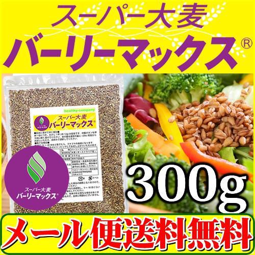 バーリーマックス 300g スーパー大麦 メール便 送料無料 セール特売品|healthy-c