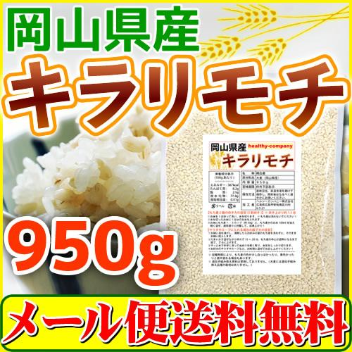 キラリモチ 岡山県産 950g もち麦 開店記念セール 国産 人気の定番 送料無料 2021年産 令和3年産 メール便