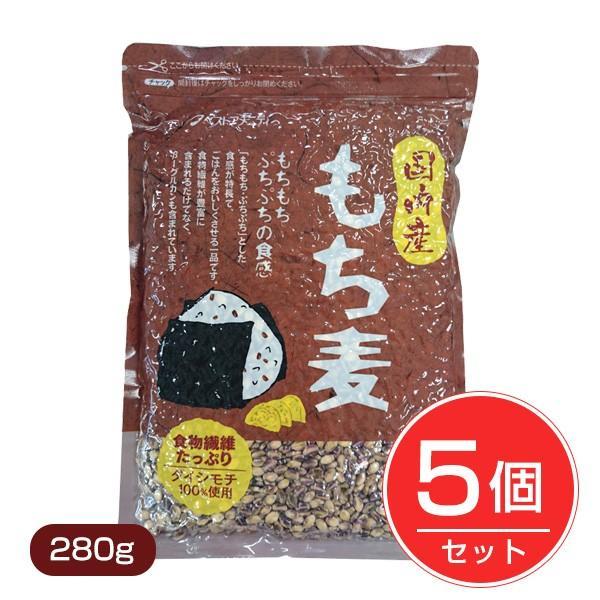 国内産 もち麦 280g×5個セット  - ベストアメニティ [国産/国産もち麦] healthy-good