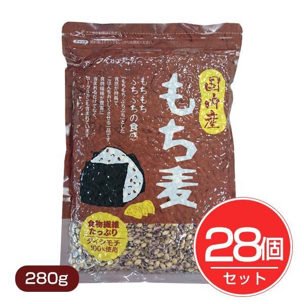 国内産 もち麦 280g×28個セット  - ベストアメニティ [国産/国産もち麦]|healthy-good