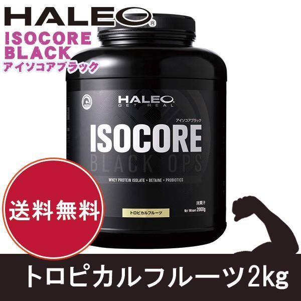 HALEO(ハレオ) ISOCOREアイソコア BLACK トロピカルフルーツ 2kg  - ボディプラスインターナショナル